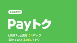 LINE Payキャンペーン