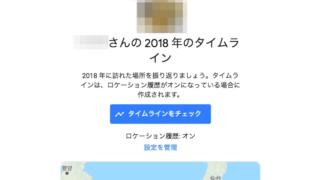 あなたの2018年のタイムライン